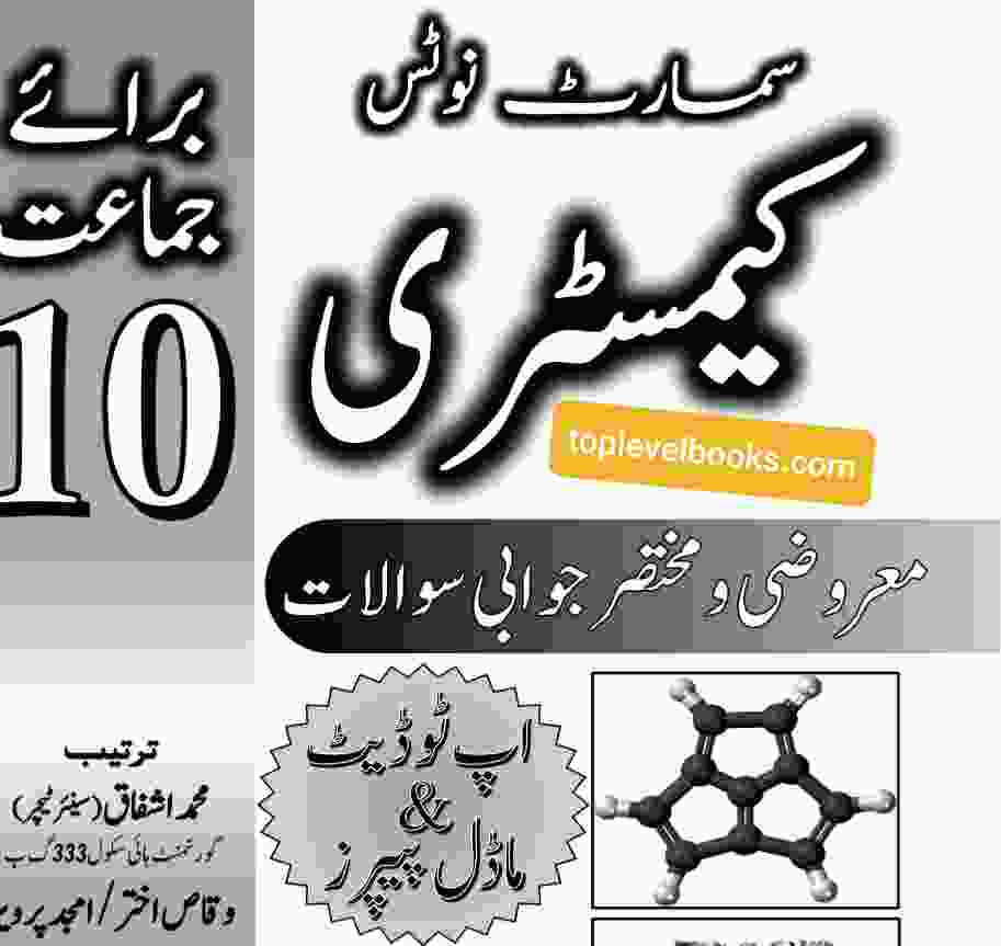 SMART CHEMISTRY NOTES FOR CLASS 10 Notes in Urdu PDF