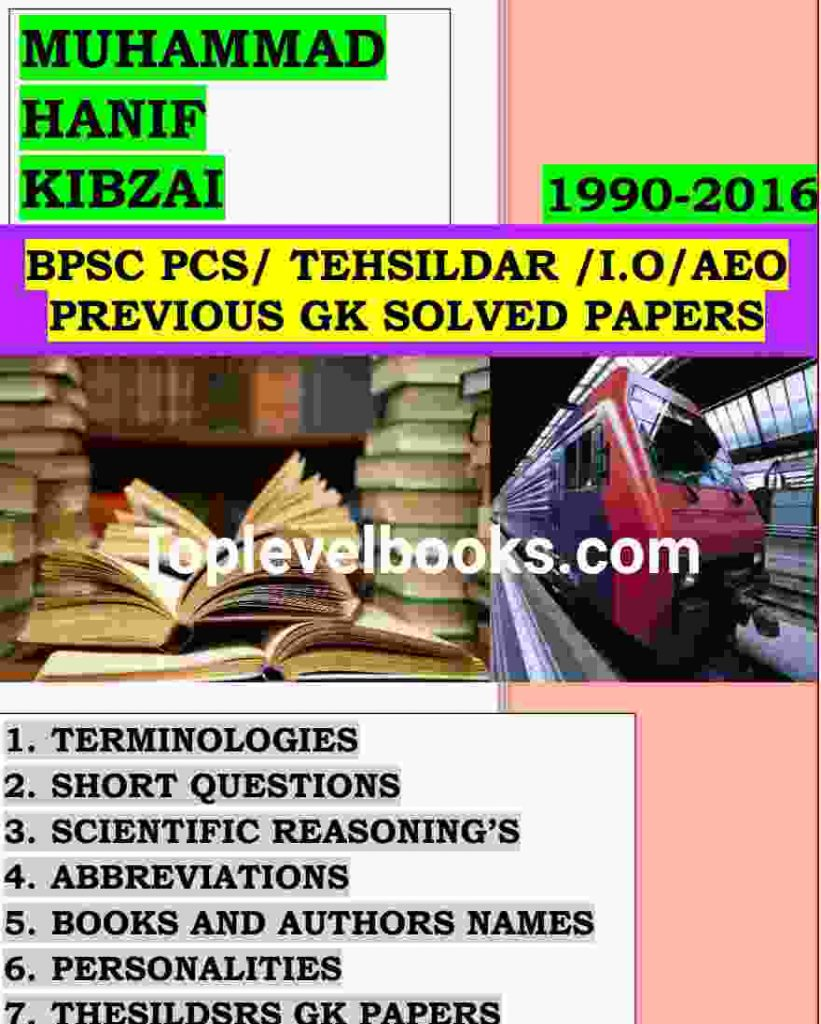 SOLVED PAPERS for BPSC PCS